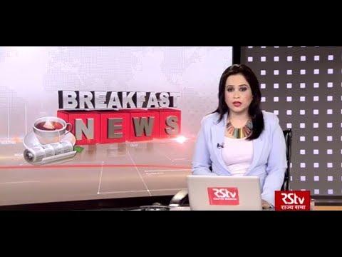 English News Bulletin – Nov 19, 2018 (8 am)