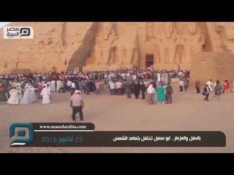 مصر العربية | بالطبل والمزمار.. أبو سمبل تحتفل بتعامد الشمس