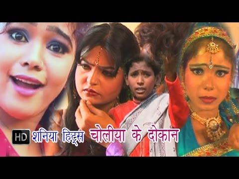Video Shaniya Hits || शनिया हिट्स चोलिया के दोकान || Shani Kumar Saniya || Bhojpuri Hot Songs download in MP3, 3GP, MP4, WEBM, AVI, FLV January 2017