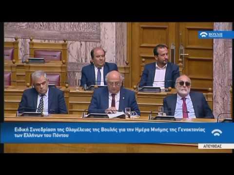 Ημέρα Μνήμης της Γενοκτονίας των Ελλήνων του Πόντου. (16/05/2018)