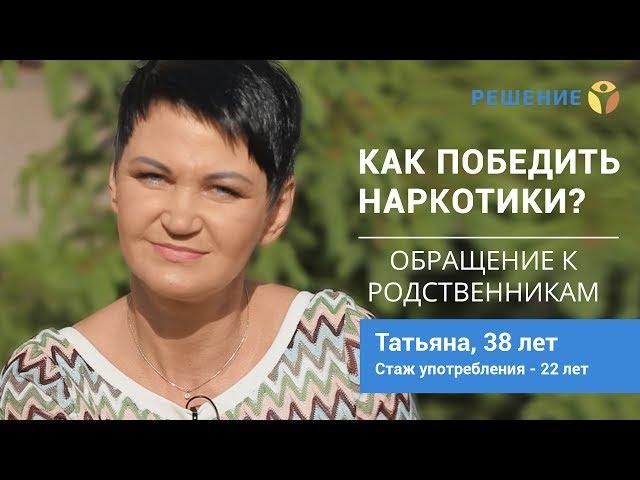 Татьяна, употребляла наркотики 22 года. Отзыв - часть 4