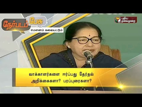 Nerpada-Pesu-What-is-attracting-the-voters-Election-Manifestos-or-Campaign-11-04-2016