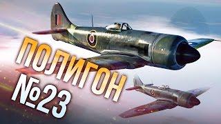 War Thunder: Полигон | Эпизод 23
