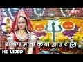 Dhanop Mata Ji Kaiya Aau Thara Mela Mein  Marwadi Song  Rajasthani New Songs  HD VIDEO  2016 waptubes