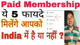Video YouTube Paid Membership/what is paid membership ? paid membership क्या है।। MP3, 3GP, MP4, WEBM, AVI, FLV Desember 2018
