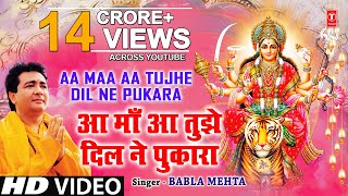 Video Aa Maa Aa Tujhe Dil Ne Pukara [Full Song] - Main Balak Tu Mata download in MP3, 3GP, MP4, WEBM, AVI, FLV January 2017