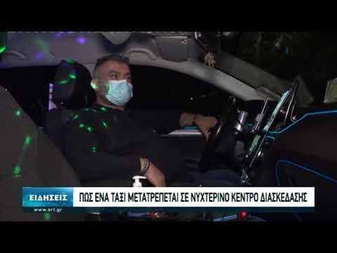 Ταξί-ντισκο στη Θεσσαλονίκη | 17/10/2020 | ΕΡΤ