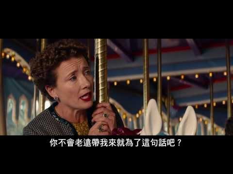 【大夢想家】中文版預告,2014年 有夢最美!