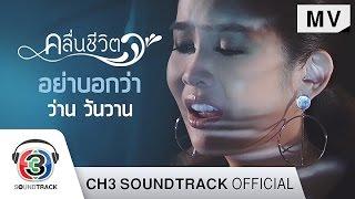 Download lagu อย่าบอกว่า Ost.คลื่นชีวิต | ว่าน วันวาน | Official MV Mp3