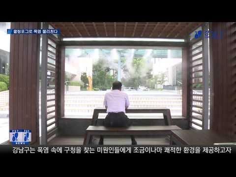 강남구, 쿨링포그로 폭염 물리친다