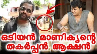 Video Mohanlal New Look Revealed During Rasool Pookutty's Video From Odiyan Location | Hot News MP3, 3GP, MP4, WEBM, AVI, FLV Juli 2018