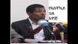 ሃይሌ ገብረስላሴ ስለ አስቸኳይ ጊዜ አዋጁ ተናገረ  Haile Gebreselassie Addis Ababa