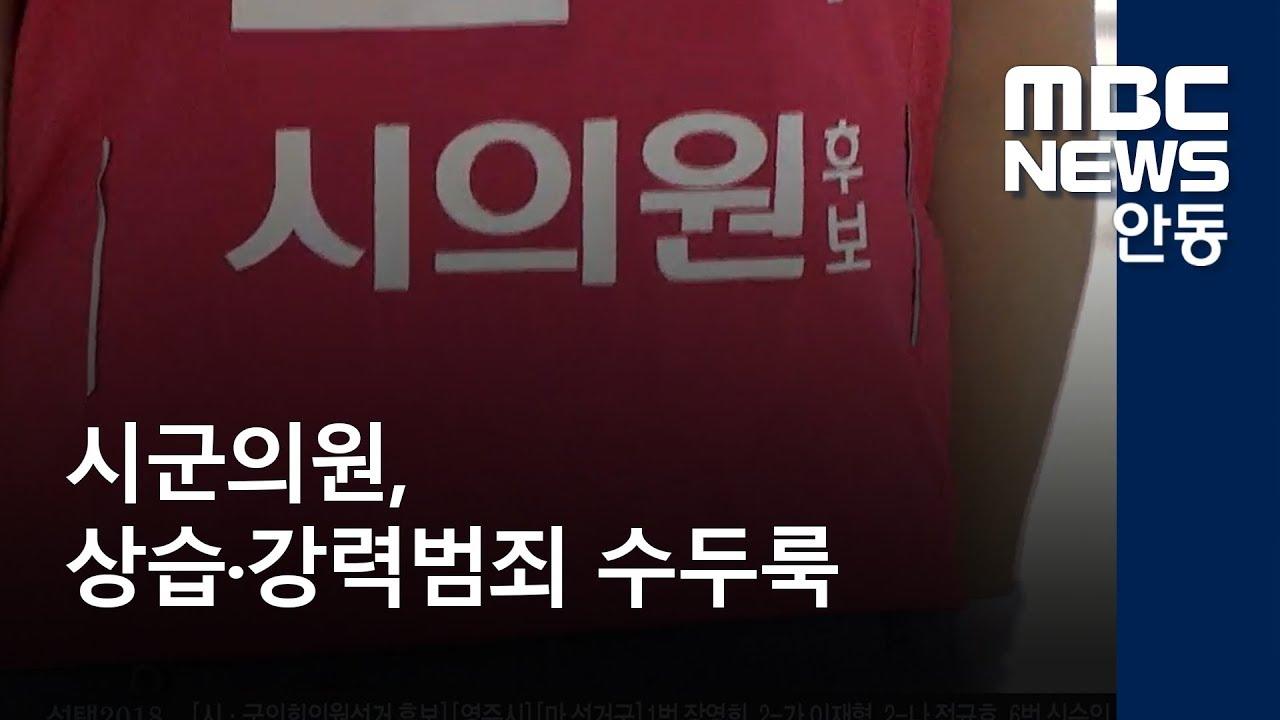 R]후보검증4]시군의원..상습.강력범죄 수두룩
