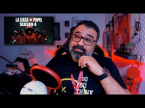 """مراجعة """"فيلم جامد"""" للجزء الرابع من La Casa De Papel"""