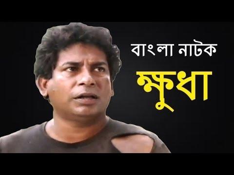 Bangla Natok 2015  Khudha  Mosharraf Karim,Jui Karim