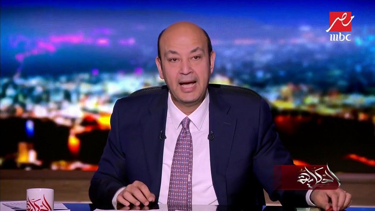 """عمرو أديب: غدا آخر حلقات موسم """"الحكاية"""" والعودة بعد شهر رمضان"""