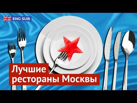 куда можно сходить в москве рестораны