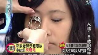 大學生了沒 2010-01-08 Pt.3/5 女大生彩妝入門課!