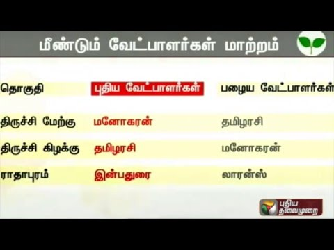 ADMK-candidate-list-modified-for-the-6th-time-constituencies-Trichy-West-East-and-Radhapuram