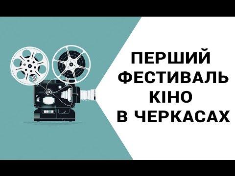 На фестивалі короткометражних фільмів «Кіношот» у Черкасах визначили переможців