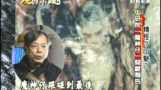 Download Lagu 現代啟示錄 20120819 君悅鬧鬼&魔神仔 3 Mp3