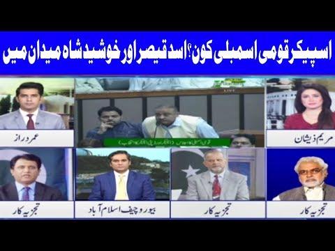 National Assembly Election For Speaker, Deputy Speaker Slots | Special Transmission | Dunya News
