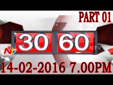 News 30/60 || Breaking News || 14th February 2016 || Part 1 || NTV 14 February 2016 07 52 PM