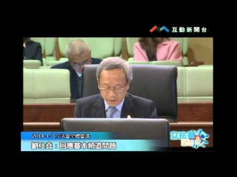 劉仕堯20140107過度期非牟利機構接收 ...