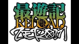 Saiyuki Reload - Zeroin - Bande annonce