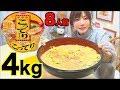 Download Lagu 【MUKBANG】 Rairaitei Heavy Ramen!! 4Kg [Exclusive Family Mart] [CC Available Mp3 Free