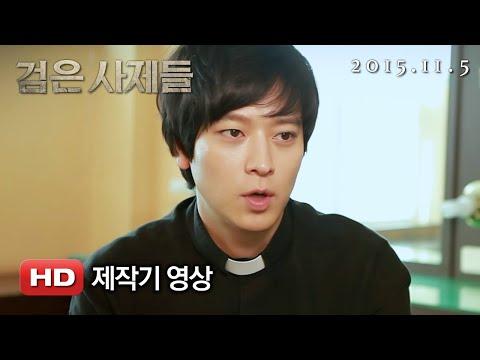 '검은 사제들' 제작기 영상