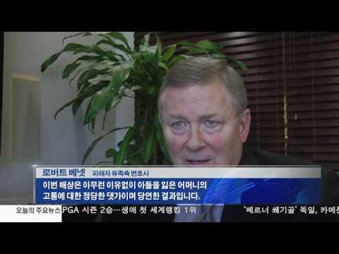 미네소타 경찰 총격 3백만 달러 배상 6.26.17 KBS America News