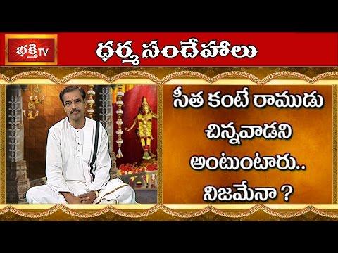 Is Rama younger than Sita? | Bhakthi TV