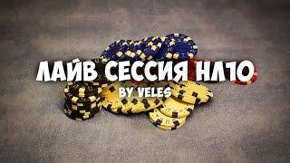 Покер ВИДЕО - живая сессия nl10
