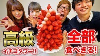 【大食い】超高級イチゴタワー全部食べれるまで帰れません!【1粒400円】