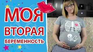 Моя беременность вторым