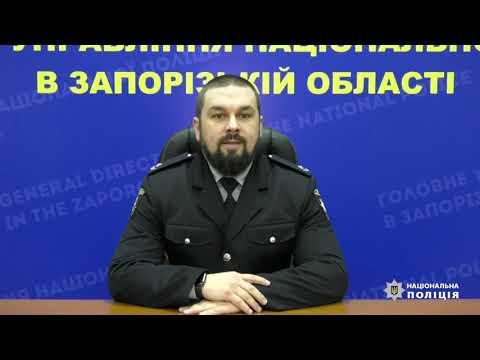 Запорізькі поліцейські запрошують на службу