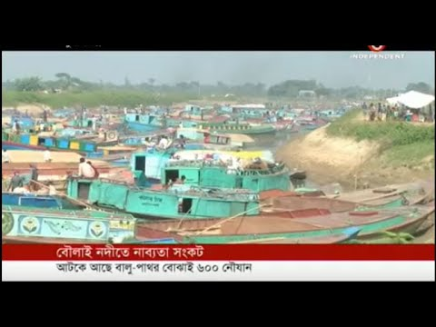 Sand and stone carrying vessels troubled in River Boulai (14-01-19) Courtesy: Independent TV