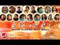 Nepali Comedy TV Show || Ho Ki Kya Ho ||