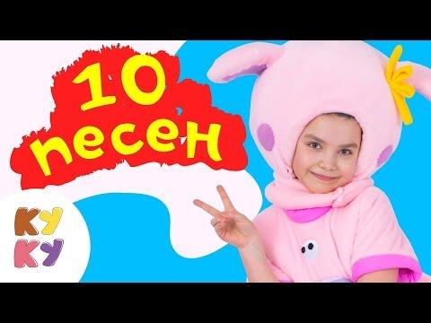 Песенки для детей - Кукутики Сборник из 10 песенок детских развивающих (видео)