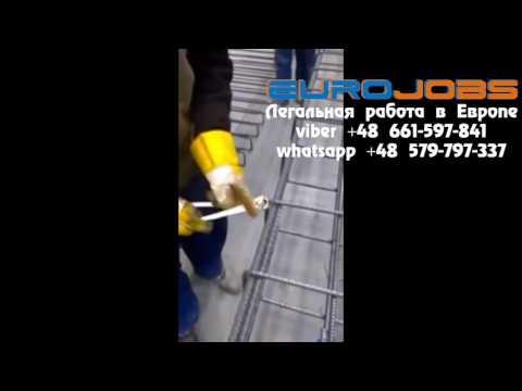 Арматурщики работа в Польше EuroJobs