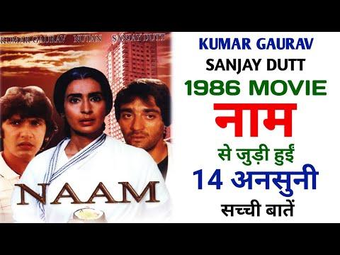 Naam 1986 Movie Unknown Facts | Sanjay Dutt | Kumar Gaurav | Poonam Dhillon | Amrita Singh