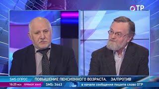 Об увеличении пенсионного возраста. Степан Сулакшин  на телеканале ОТР