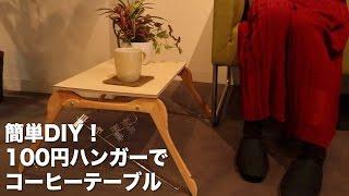 ほんまでっか!?木製ハンガーでおしゃれなコーヒーテーブルをDIY