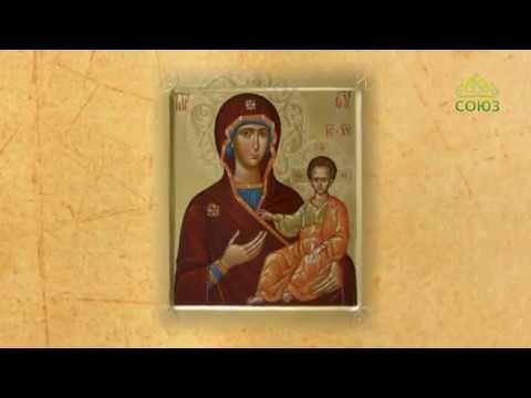 Церковный календарь. 10 августа 2018. Смоленская икона Божией Матери, именуемая «Одигитрия» онлайн видео