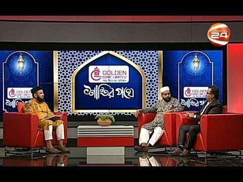 শান্তির পথে | Shantir Pothe | 17 April 2020