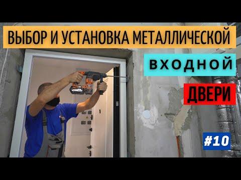Как выбрать и установить входную металлическую дверь в новостройке