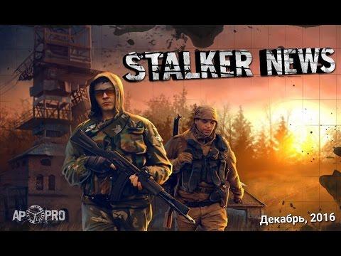 STALKER NEWS (Выпуск от 14.12.16)