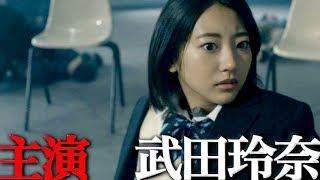 ドラマ『人狼ゲーム ロストエデン』予告編