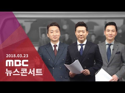 Video [LIVE] MBC 뉴스콘서트 2018년 03월 23일 - 이명박 전 대통령 구속 수감 download in MP3, 3GP, MP4, WEBM, AVI, FLV January 2017